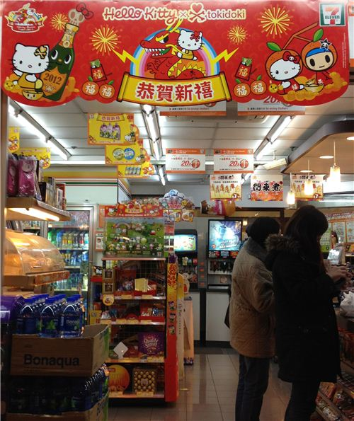 Chinese New Year Hello Kitty banner in a 7Eleven