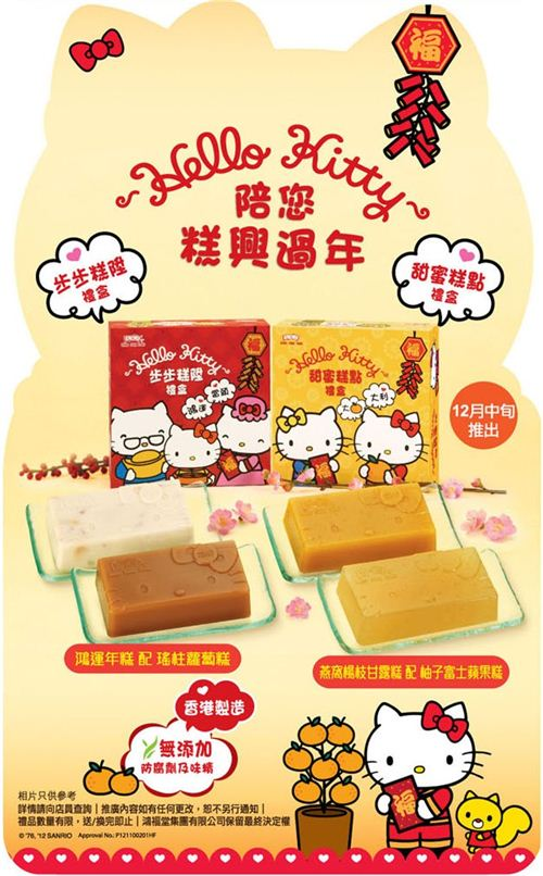 The advertisement for the Hello Kitty Chinese New year puddings looks very cute