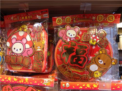 Rilakkuma and friends also wish good luck for Chinese New Year