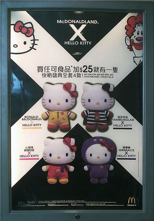 the 4 Hello Kitty toys you can choose from
