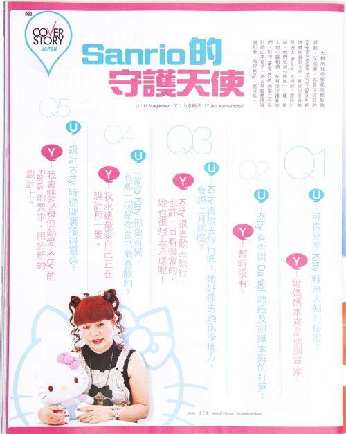 Hello Kitty creator Yuko Yamamoto answers questions