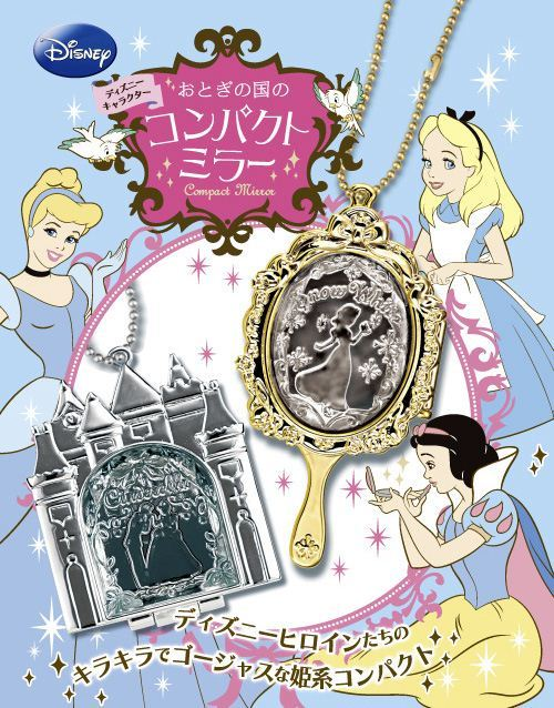 Re-Ment Disney princess mirror miniature blind packet